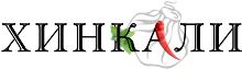 Хинкали-доставка грузинских блюд
